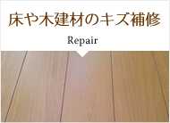 床や木材の傷補修 リペア
