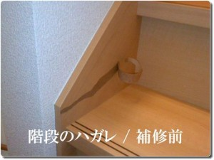 階段のハガレ / 補修前