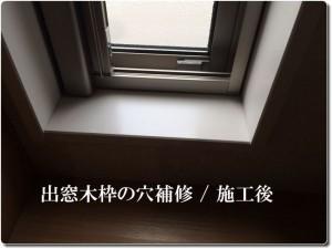 出窓木枠の穴補修(下)/ 施工後